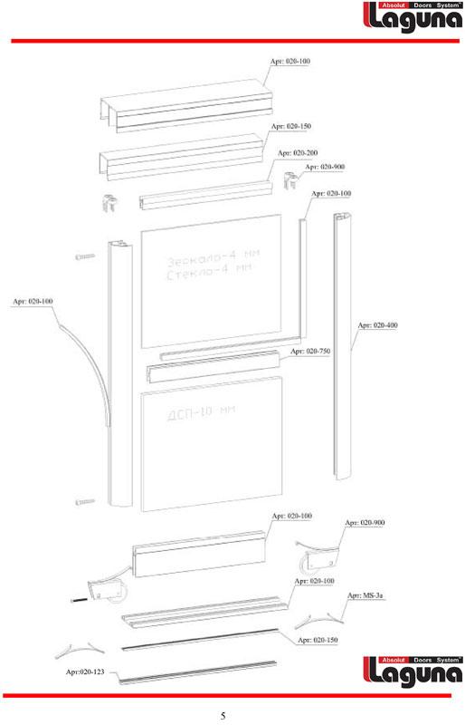 Выше представлена подробная инструкция по сборке системы профилей LAGUNA для шкафов купе.
