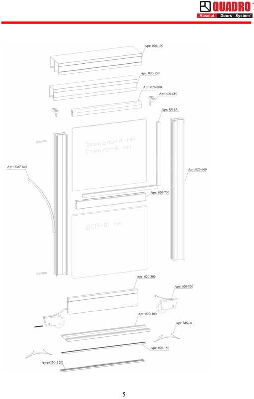 Схема сборки двери-купе.
