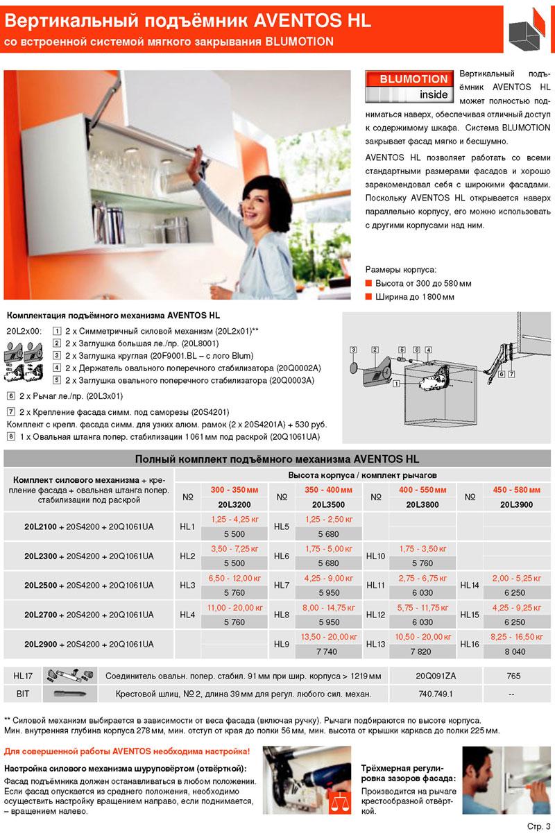 Вертикальный подъемник для мебели